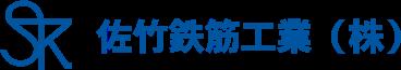 佐竹鉄筋工業株式会社